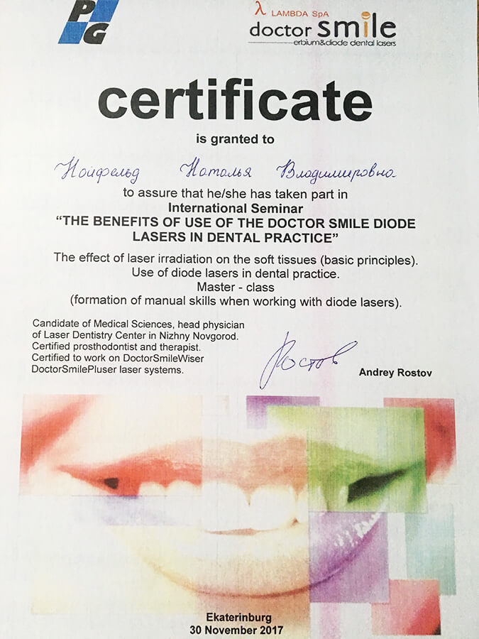 Сертификат международного семинара «The benefits of use of the doctor smile diod lasers in dental practice»